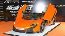 McLaren 650S Spider shown off at the Need for Speed Gala in Hong Kong