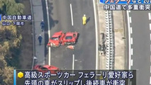 Screenshot of news report from super car pileup in Japan