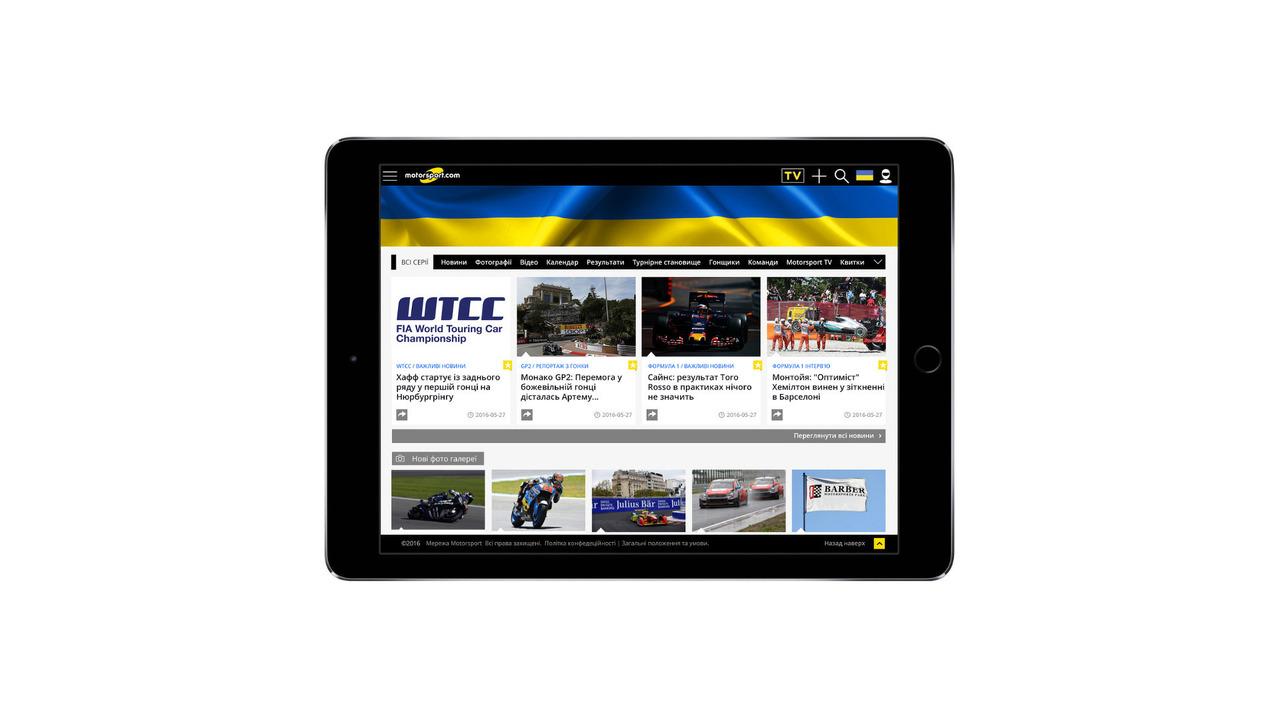 Through Acquisition, Motorsport.com Launches Digital Platform in Ukraine